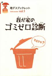 EDS booklet vol.1 我が家のゴミゼロ診断