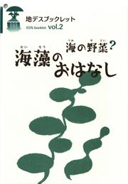 EDS booklet vol.2 海藻のおはなし