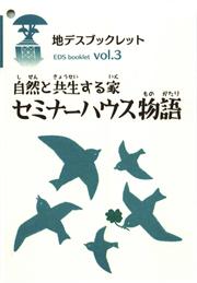 EDS booklet vol.3 セミナーハウス物語