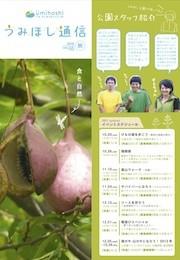 うみほし通信 vol.55