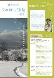 うみほし通信 vol.56
