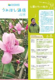 うみほし通信 vol.57