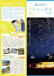 うみほし通信 vol.58