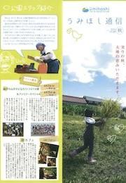 うみほし通信 vol.59