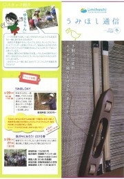 うみほし通信vol.64 冬