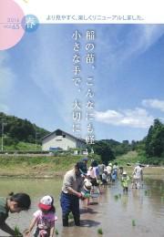 うみほし通信vol.65 春