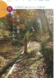 うみほし通信vol.67 秋