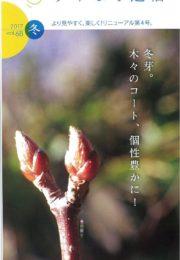 うみほし通信vol.68 冬