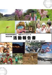 平成26年度 活動報告書