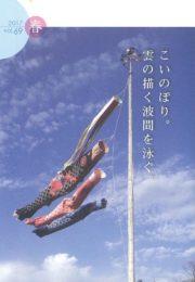 うみほし通信vol.69 春