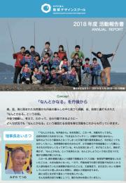 平成30年度 活動報告書
