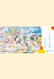 うみほし通信vol.74 秋