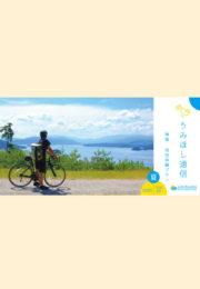 うみほし通信vol.80 夏