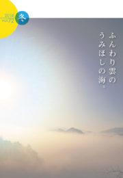 うみほし通信vol.72 冬
