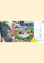 うみほし通信vol.76 春