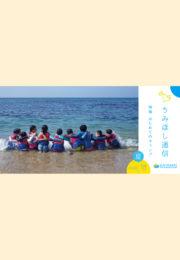 うみほし通信vol.73 夏