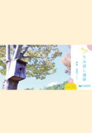 うみほし通信vol.79 春