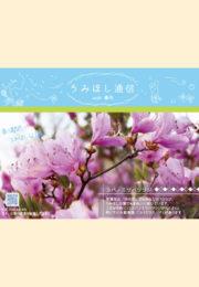 うみほし通信vol.82 春