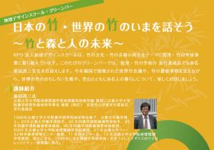 greenbar_shibata_ec